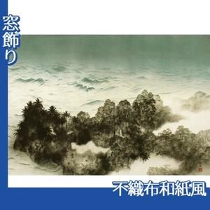 横山大観「南溟の夜」【窓飾り:不織布和紙風】