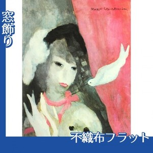 マリーローランサン「犬と鳥と女」【窓飾り:不織布フラット100g】