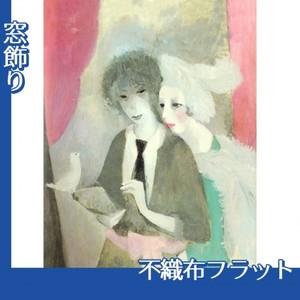 マリーローランサン「鳩と二人の女(マリー・ローランサンと二コル・」【窓飾り:不織布フラット100g】