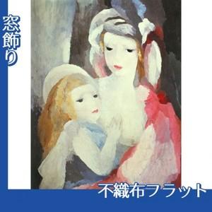 マリーローランサン「母と子」【窓飾り:不織布フラット100g】