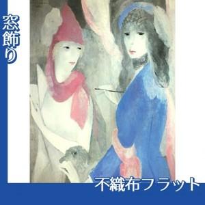 マリーローランサン「画家とモデル」【窓飾り:不織布フラット100g】