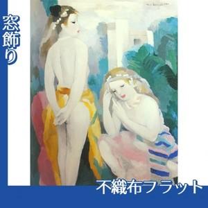 マリーローランサン「風景の中の二人の乙女」【窓飾り:不織布フラット100g】