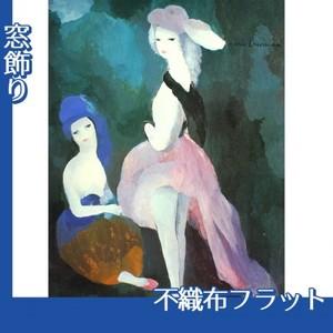 マリーローランサン「二人の女」【窓飾り:不織布フラット100g】