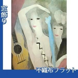 マリーローランサン「ギターと二人の女」【窓飾り:不織布フラット100g】