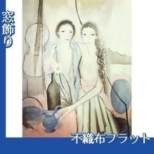 マリーローランサン「二人の姉妹(チェロと女たち)」【窓飾り:不織布フラット100g】