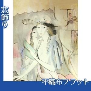 マリーローランサン「ピアノの前の二人の女」【窓飾り:不織布フラット100g】