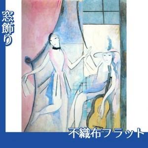 マリーローランサン「二人の姉妹(サーカスにて)」【窓飾り:不織布フラット100g】