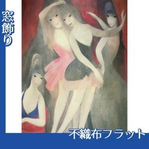 マリーローランサン「シンフォニー(踊り子たち)」【窓飾り:不織布フラット100g】