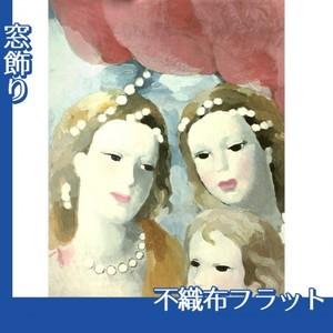 マリーローランサン「三つの女の顔 習作」【窓飾り:不織布フラット100g】
