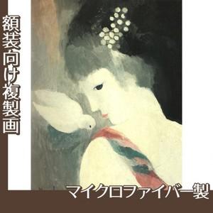 マリーローランサン「鳩と娘」【複製画:マイクロファイバー】