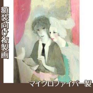 マリーローランサン「鳩と二人の女(マリー・ローランサンと二コル…」【複製画:マイクロファイバー】