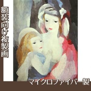 マリーローランサン「母と子」【複製画:マイクロファイバー】
