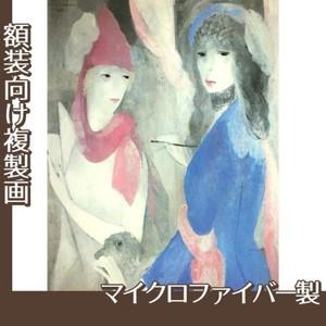 マリーローランサン「画家とモデル」【複製画:マイクロファイバー】