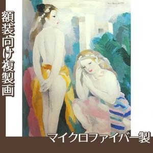 マリーローランサン「風景の中の二人の乙女」【複製画:マイクロファイバー】
