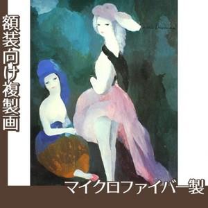 マリーローランサン「二人の女」【複製画:マイクロファイバー】