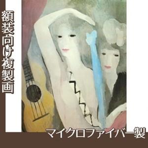 マリーローランサン「ギターと二人の女」【複製画:マイクロファイバー】