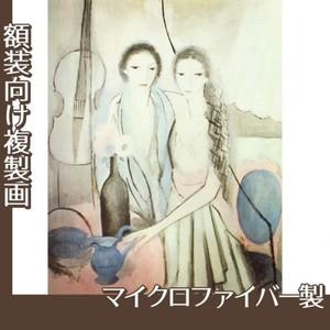 マリーローランサン「二人の姉妹(チェロと女たち)」【複製画:マイクロファイバー】