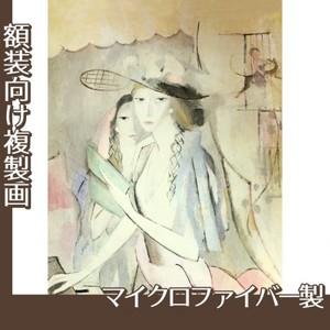 マリーローランサン「ピアノの前の二人の女」【複製画:マイクロファイバー】