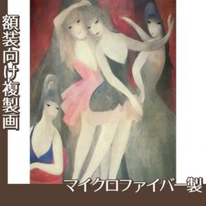 マリーローランサン「シンフォニー(踊り子たち)」【複製画:マイクロファイバー】