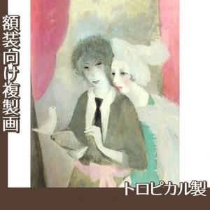 マリーローランサン「鳩と二人の女(マリー・ローランサンと二コル・グルー)」【複製画:トロピカル】