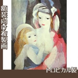 マリーローランサン「母と子」【複製画:トロピカル】