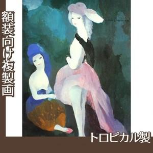 マリーローランサン「二人の女」【複製画:トロピカル】