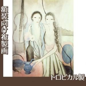 マリーローランサン「二人の姉妹(チェロと女たち)」【複製画:トロピカル】