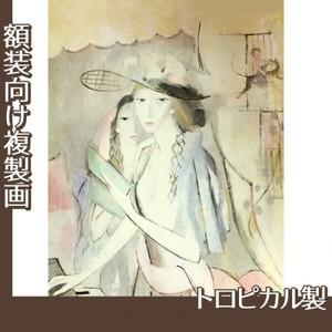 マリーローランサン「ピアノの前の二人の女」【複製画:トロピカル】