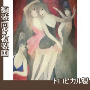 マリーローランサン「シンフォニー(踊り子たち)」【複製画:トロピカル】