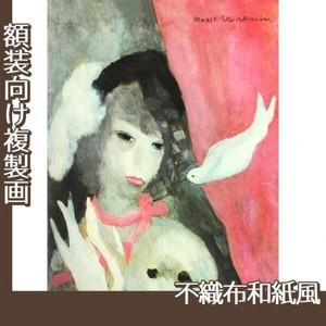 マリーローランサン「犬と鳥と女」【複製画:不織布和紙風】