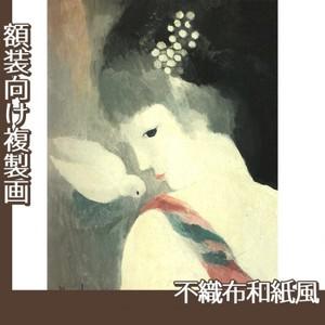マリーローランサン「鳩と娘」【複製画:不織布和紙風】