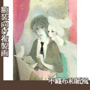 マリーローランサン「鳩と二人の女(マリー・ローランサンと二コル・グルー)」【複製画:不織布和紙風】