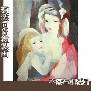 マリーローランサン「母と子」【複製画:不織布和紙風】