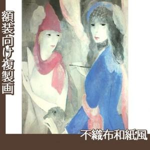 マリーローランサン「画家とモデル」【複製画:不織布和紙風】