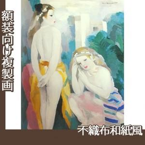マリーローランサン「風景の中の二人の乙女」【複製画:不織布和紙風】
