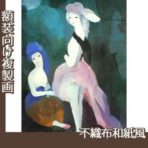 マリーローランサン「二人の女」【複製画:不織布和紙風】