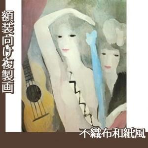 マリーローランサン「ギターと二人の女」【複製画:不織布和紙風】