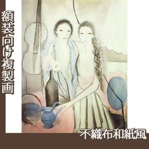 マリーローランサン「二人の姉妹(チェロと女たち)」【複製画:不織布和紙風】