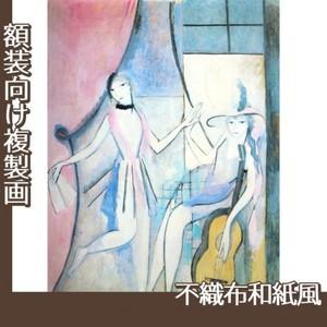 マリーローランサン「二人の姉妹(サーカスにて)」【複製画:不織布和紙風】