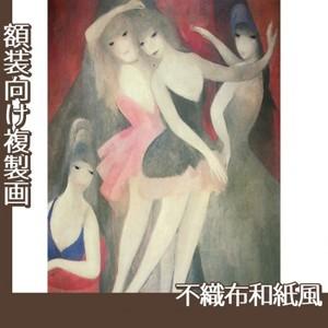 マリーローランサン「シンフォニー(踊り子たち)」【複製画:不織布和紙風】