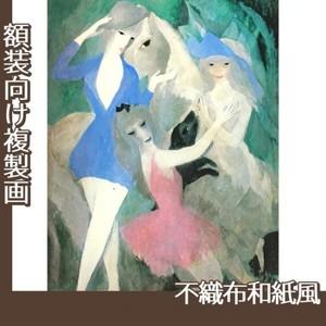 マリーローランサン「コンポジション 通称「スペインの踊り子たち」」【複製画:不織布和紙風】