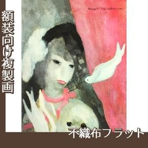 マリーローランサン「犬と鳥と女」【複製画:不織布フラット100g】