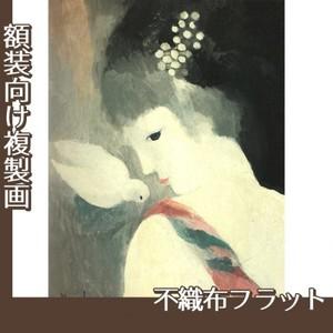 マリーローランサン「鳩と娘」【複製画:不織布フラット100g】