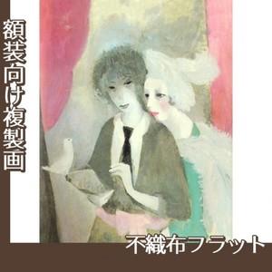 マリーローランサン「鳩と二人の女(マリー・ローランサンと二コル…」【複製画:不織布フラット100g】
