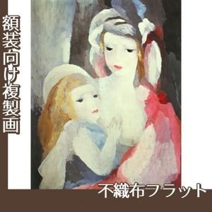 マリーローランサン「母と子」【複製画:不織布フラット100g】