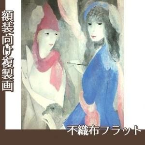 マリーローランサン「画家とモデル」【複製画:不織布フラット100g】