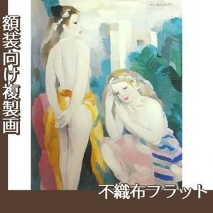 マリーローランサン「風景の中の二人の乙女」【複製画:不織布フラット100g】