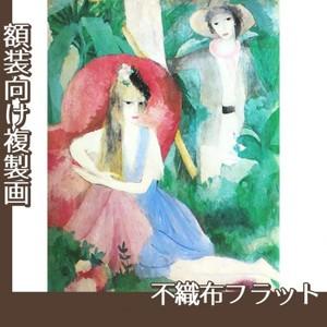 マリーローランサン「森のなかで」【複製画:不織布フラット100g】