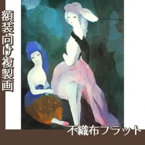 マリーローランサン「二人の女」【複製画:不織布フラット100g】