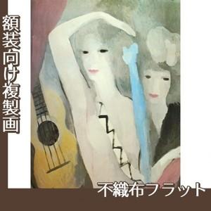 マリーローランサン「ギターと二人の女」【複製画:不織布フラット100g】